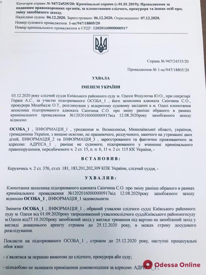 Одесский суд отпустил подозреваемого в организации заказного убийства под домашний арест