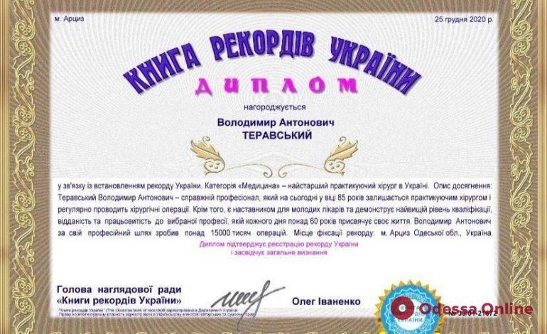 Врач из Арциза попал в Книгу рекордов Украины