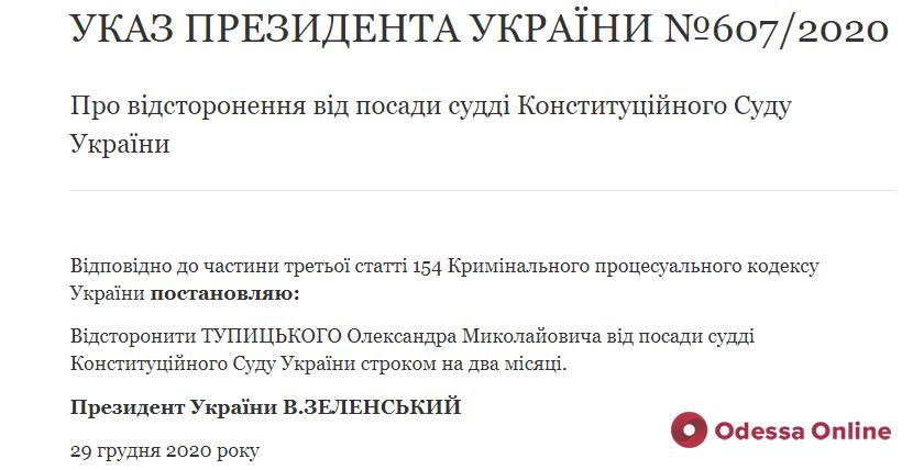 Зеленский отстранил от должности главу Конституционного суда