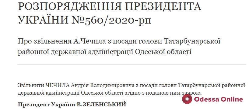 Зеленский уволил главу Татарбунарской РГА
