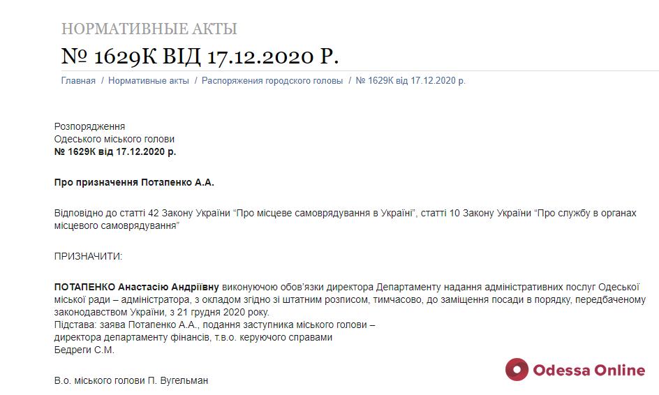 Уволена директор департамента предоставления админуслуг Одесского горсовета
