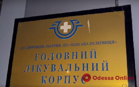 Одесса: в железнодорожной больнице заработало новое отделение для приема пациентов с Covid-19 (видео)