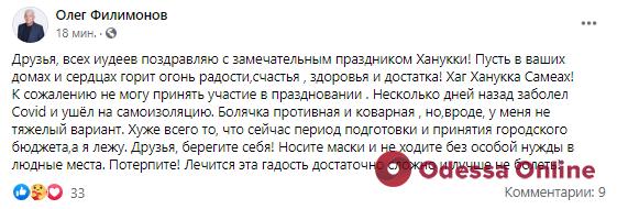 Олег Филимонов заболел Covid-19