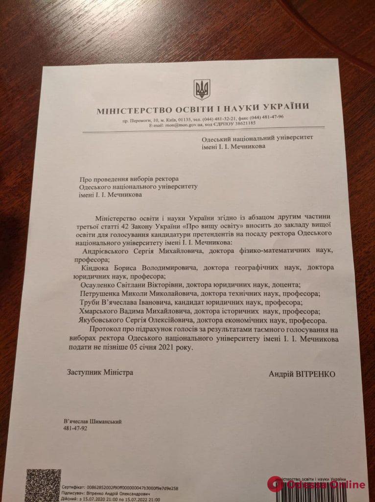 На пост ректора ОНУ имени Мечникова претендуют семь человек