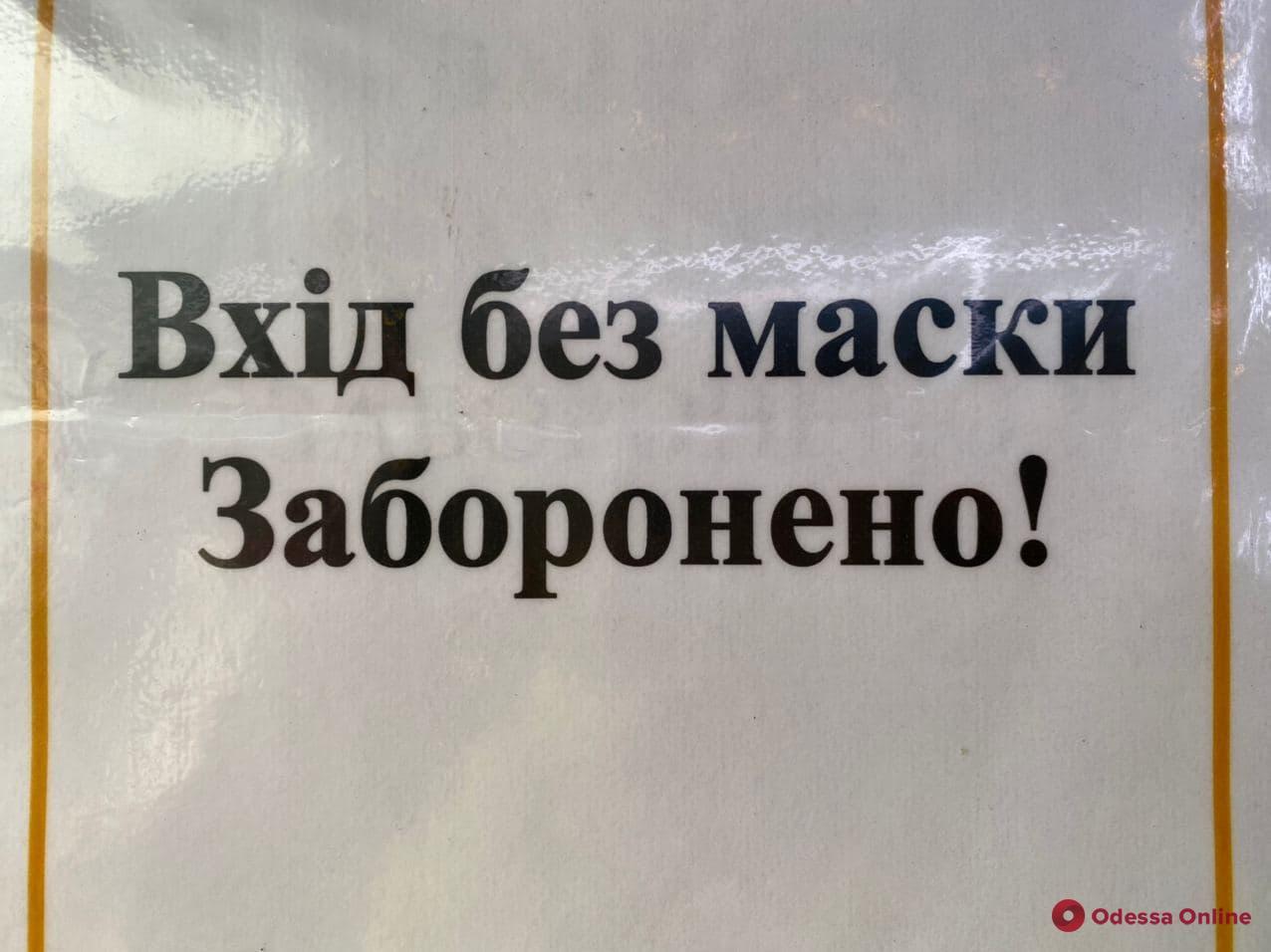 Карантинные зоны в Украине: Черкасская область перешла в «оранжевую», остальные — в «желтой»