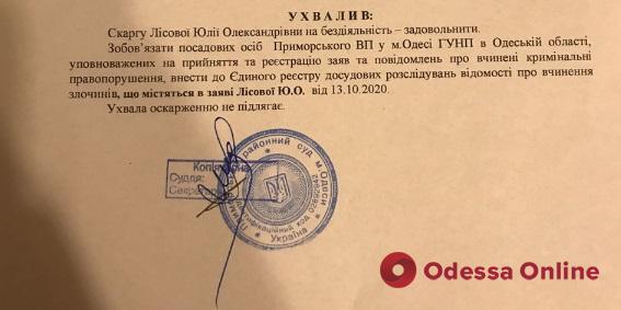 Одесский суд обязал полицию открыть производство по факту нападения на участников ЛГБТ-акции