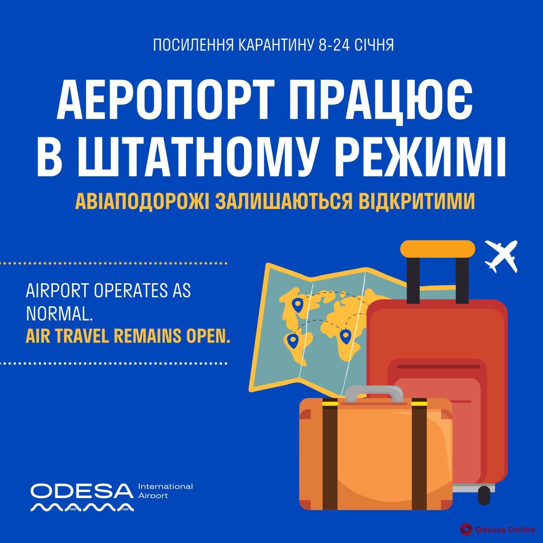 Локдаун: Одесский аэропорт работает в штатном режиме