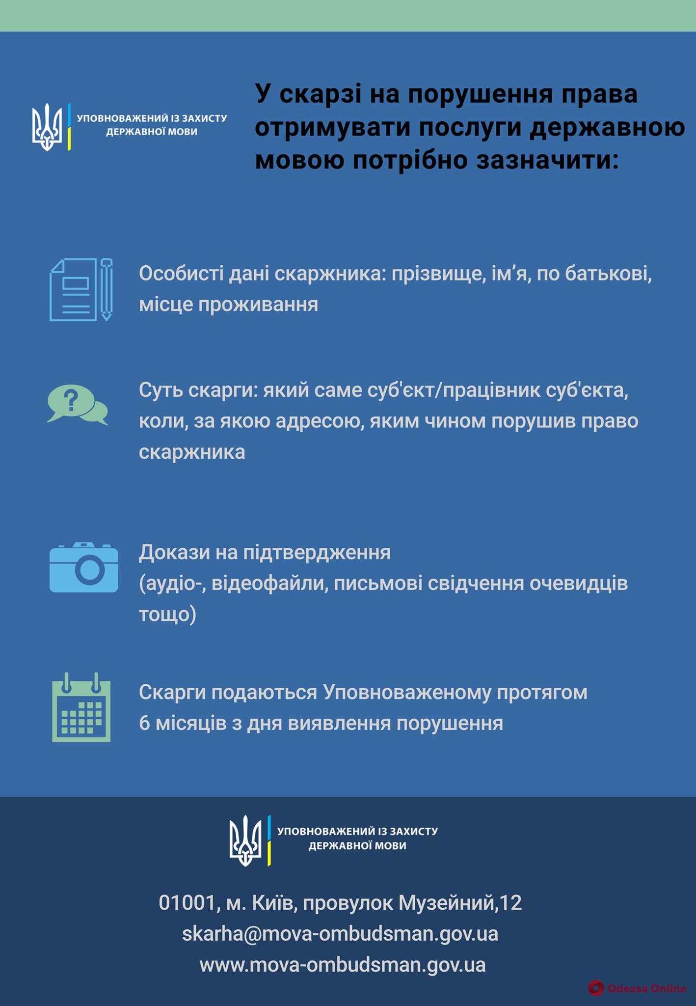 В Украине сфера обслуживания переходит на государственный язык