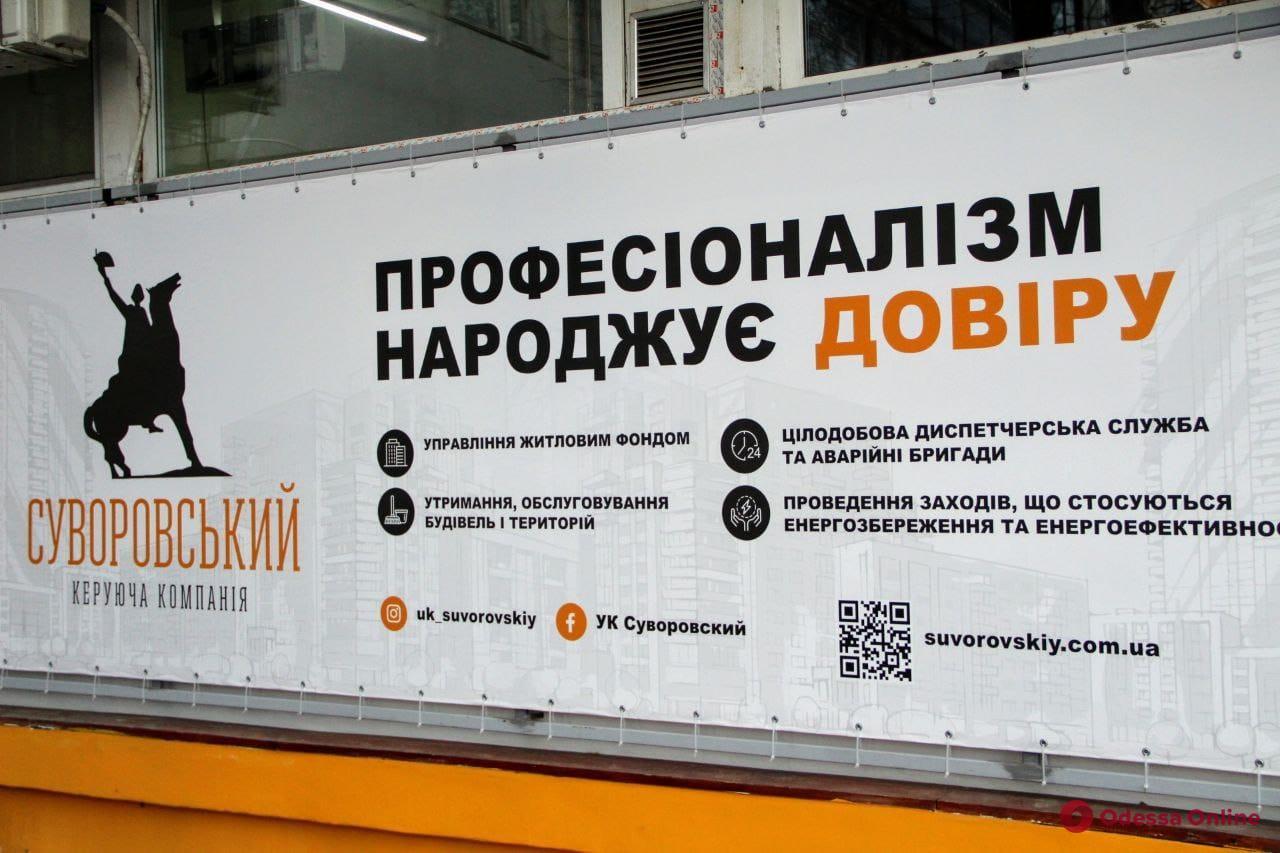 Одесса: за год работы «Скорая коммунальная помощь» приняла более полумиллиона заявок