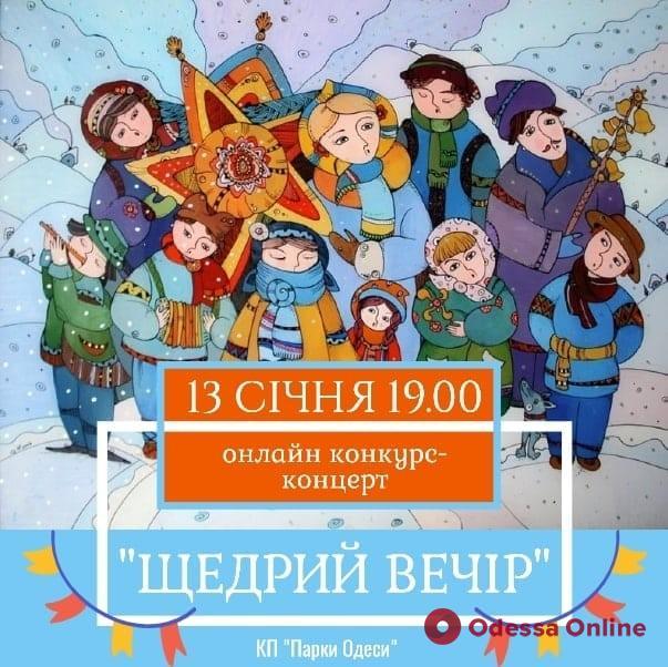 В Одессе проведут онлайн-конкурс щедровок