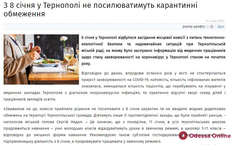 В Тернополе и Черкассах отказываются вводить локдаун с 8 января