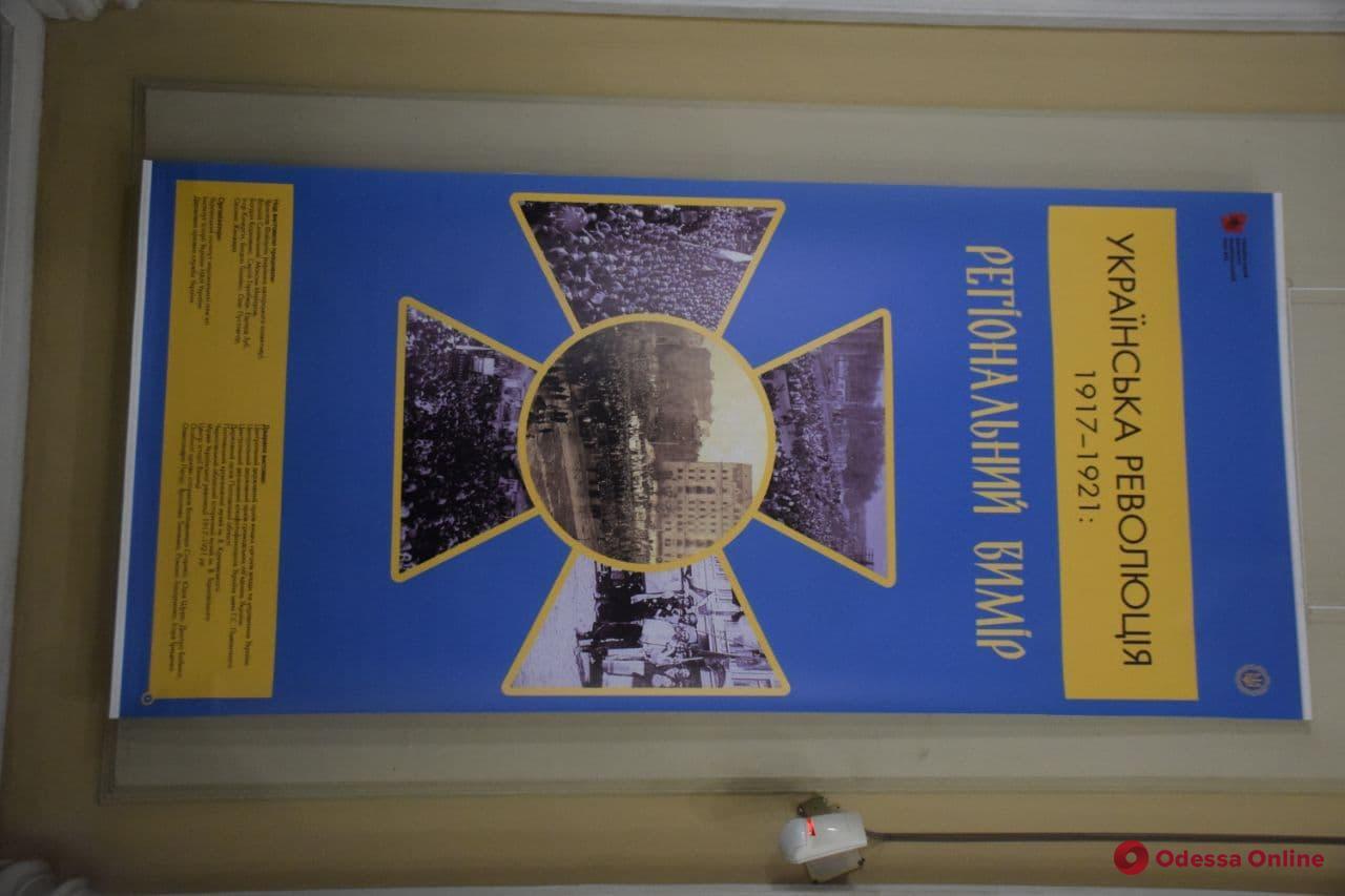 В Одессе открылась выставка, посвященная Украинской революции 1917 – 1920 годов