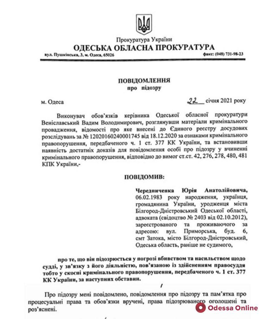Адвокату из курортной Затоки Юрию Чередниченко вручили подозрение за угрозы судье убийством