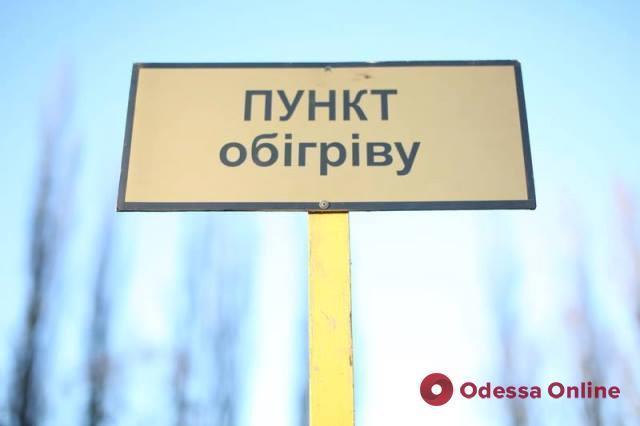 В Одесской области развернули пункты обогрева и питания