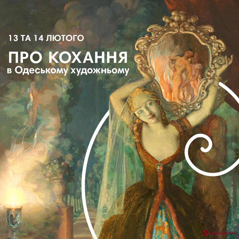 Вечером с фонариками: в Одесском художественном музее проведут необычные экскурсии ко Дню влюбленных