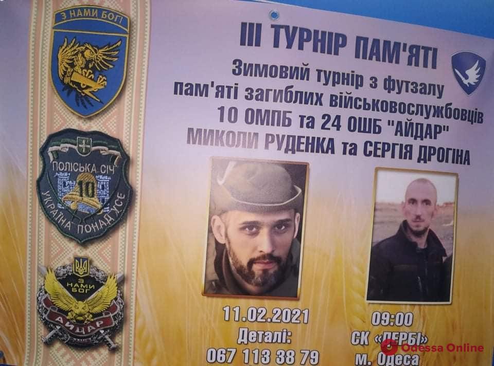 В Одессе состоялся футзальный турнир, посвященный памяти погибших в зоне АТО военнослужащих