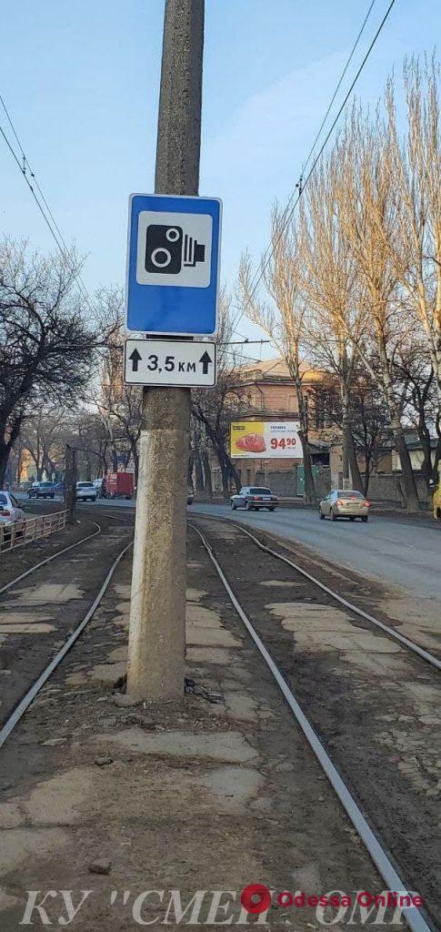 На трех улицах в Одессе появились дорожные знаки о видеофиксации нарушений ПДД
