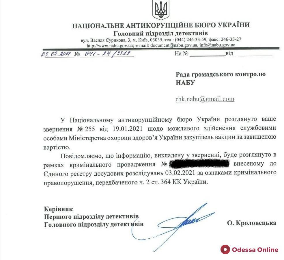 НАБУ расследует возможные махинации главы МОЗ Степанова при закупке вакцины от Covid-19