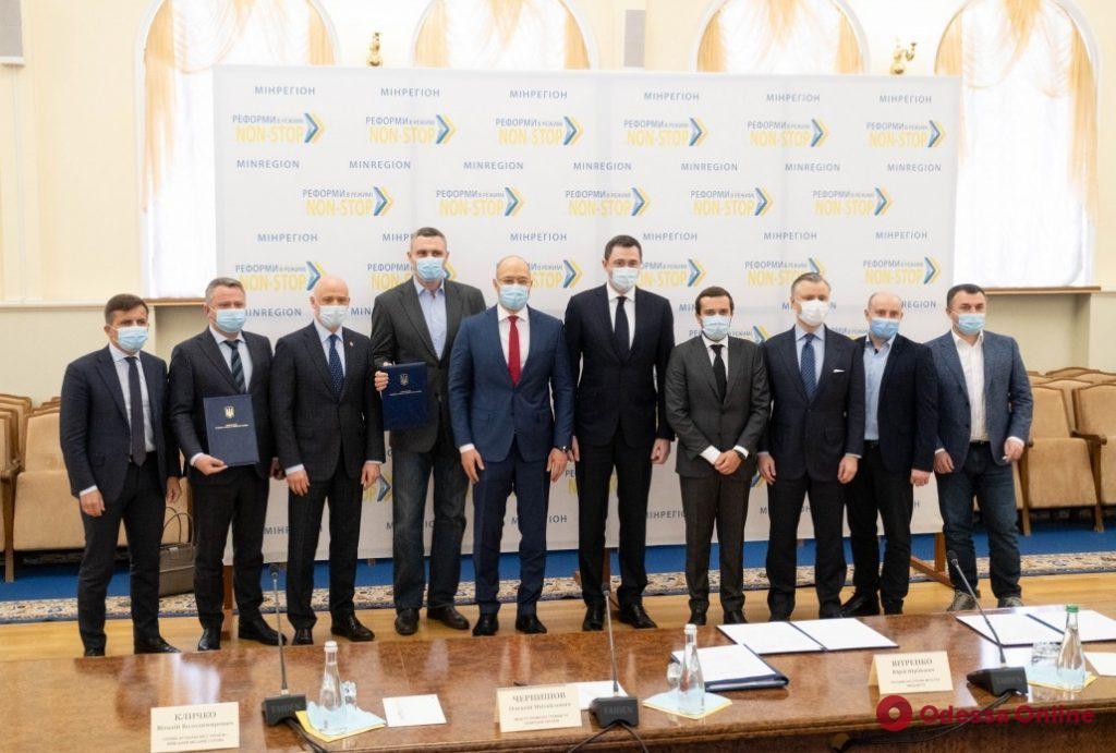 Тарифы на тепло: Геннадий Труханов и мэры других городов подписали меморандум с Кабмином