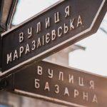 Маразлиевская