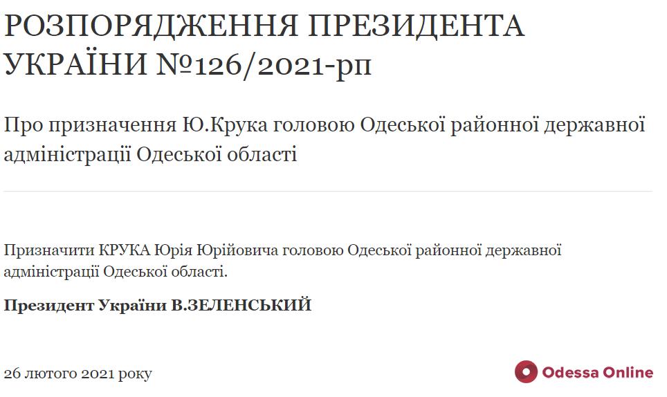 Зеленский назначил Крука главой Одесского района