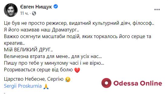 Умер экс-директор Одесского театра оперы и балета