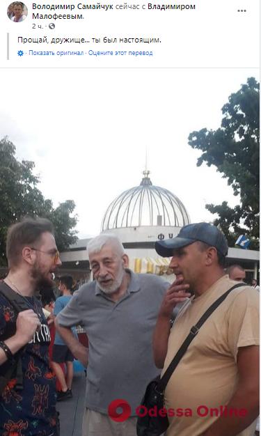 В Одессе скончался известный волонтер и ветеран АТО