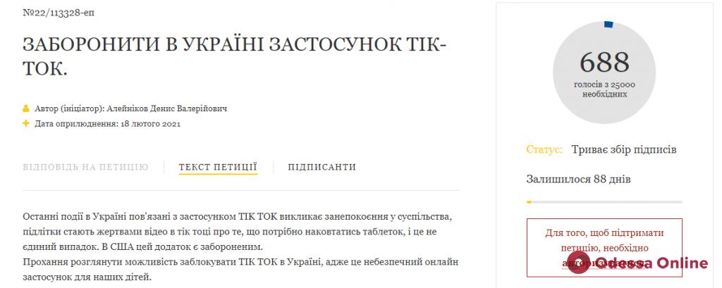В Украине родители школьников собирают подписи в поддержку запрета соцсети TikTok