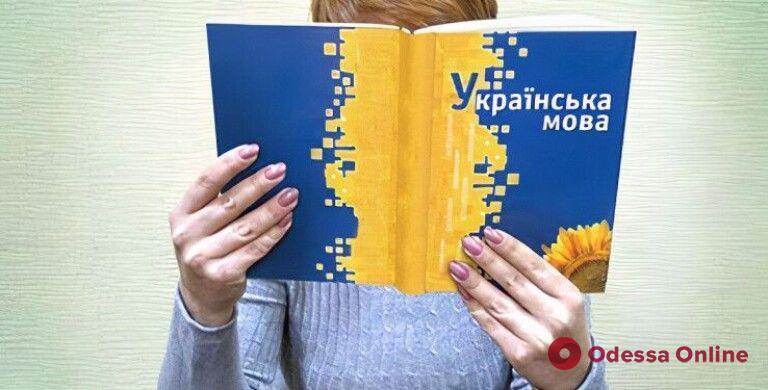 Одесских чиновников отправят на курсы украинского языка