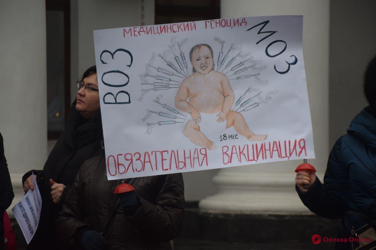 На Думской площади прошел мини-митинг против законопроекта об обязательной вакцинации