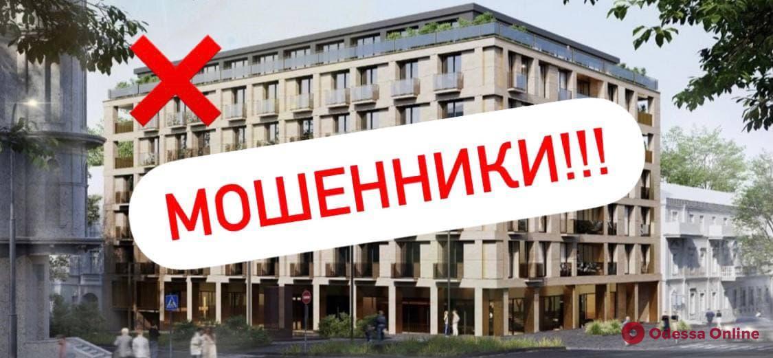 Одесситов просят не покупать квартиры в строящемся ЖК в переулке Некрасова