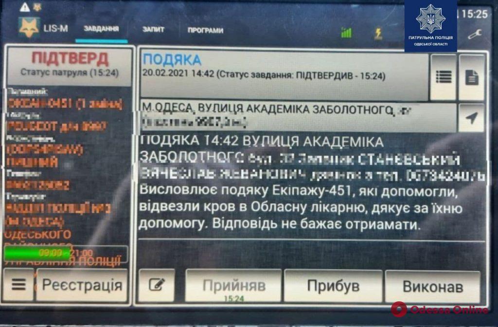 Одесские патрульные помогли доставить донорскую кровь для тяжелобольной женщины