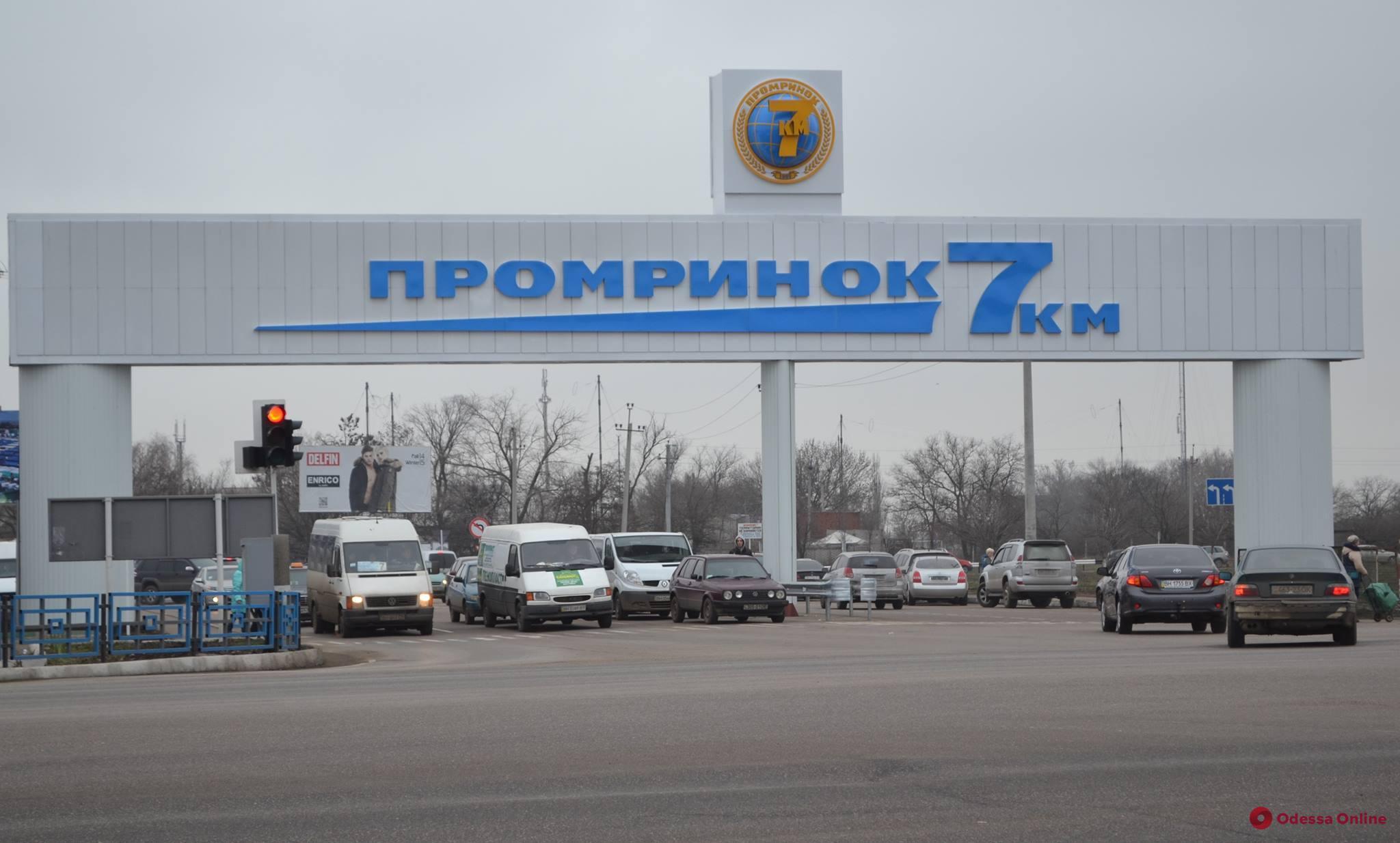 Карантин: промрынок «7 километр» ограничивает работу