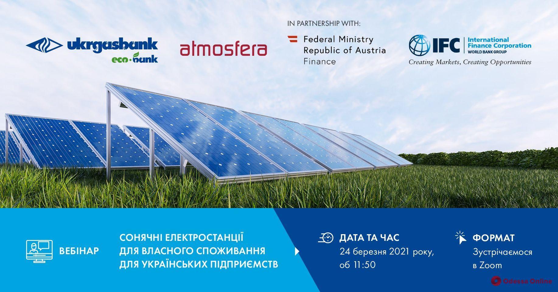 «Солнечный» вебинар для бизнеса от Укргазбанка и IFC
