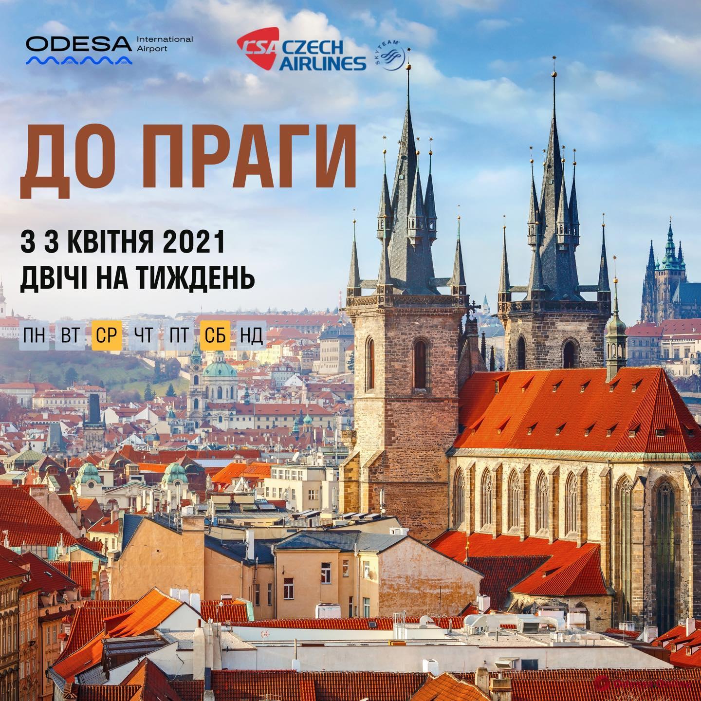 В апреле стартуют авиаперелеты Одесса — Прага