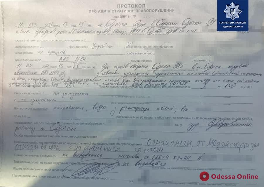 По Одессе разъезжал лихач на ВАЗе без прав и «под кайфом»