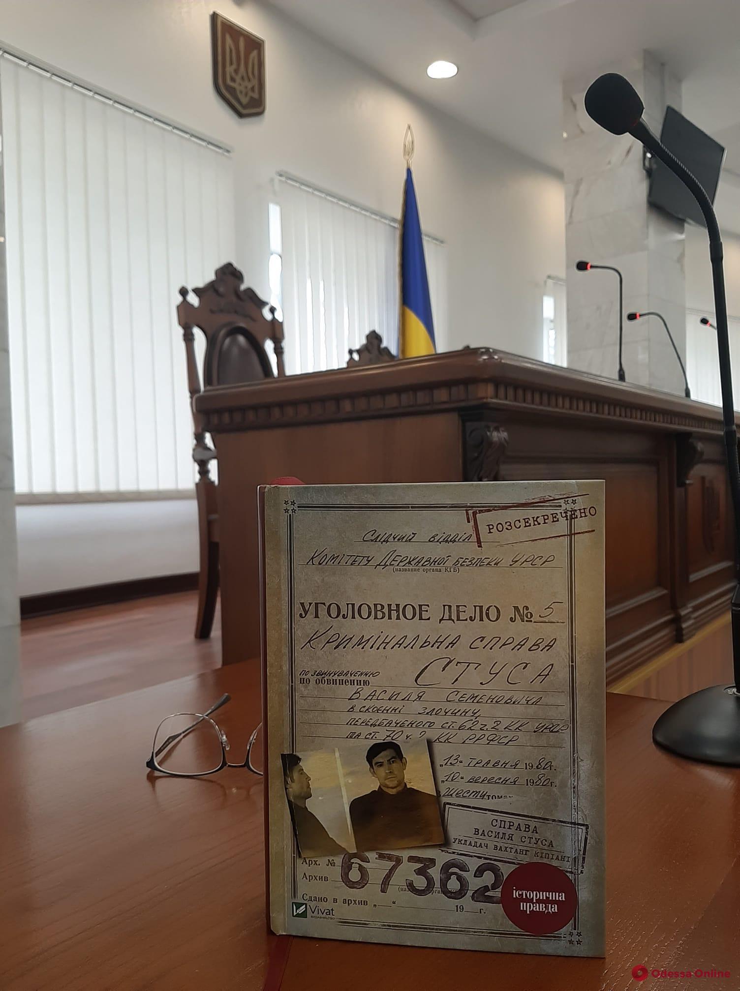 В Киеве суд снял запрет на продажу книги «Дело Василия Стуса»