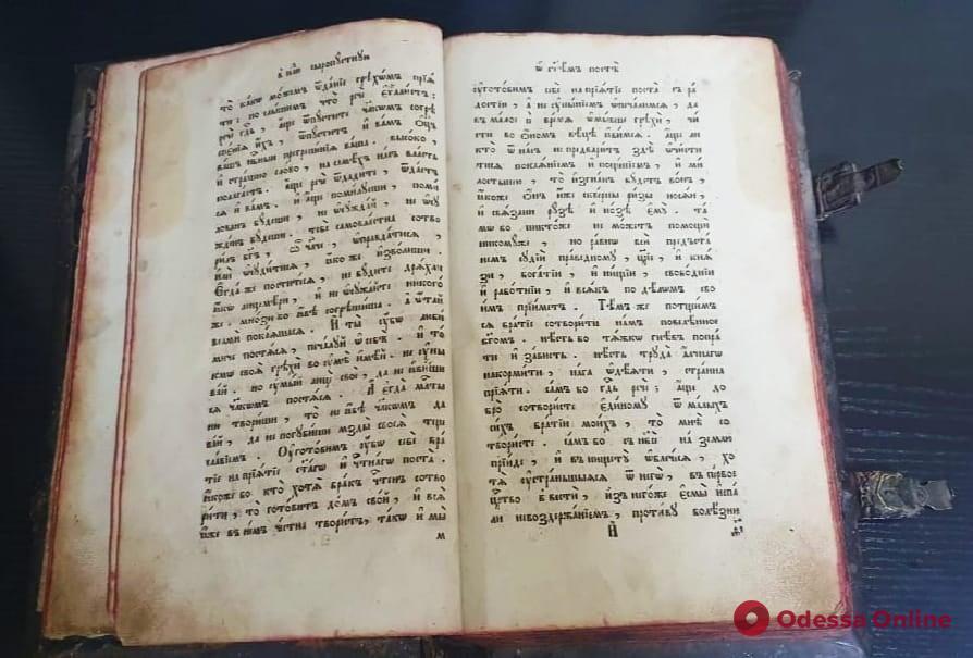 В Одесской области пограничники изъяли у иностранца старинное Евангелие