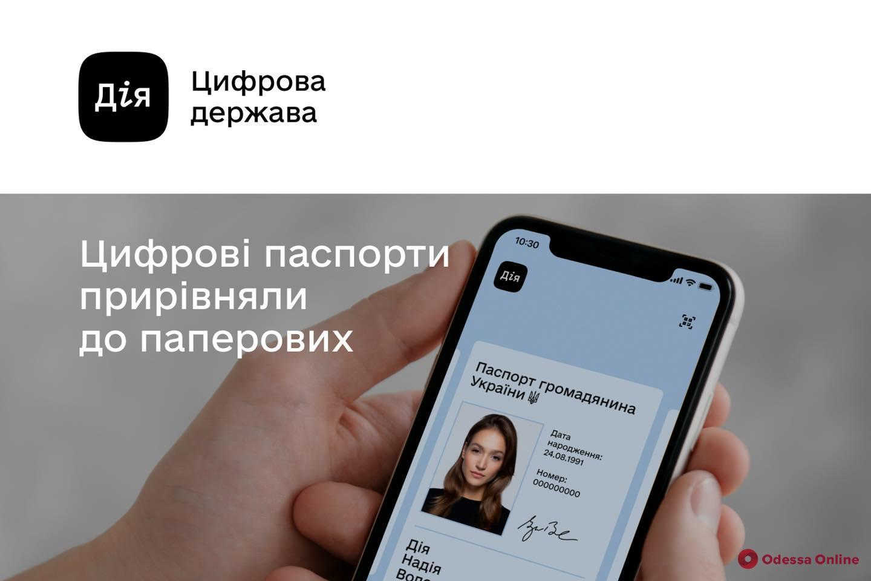 Украина законодательно приравняла цифровые паспорта к обычным