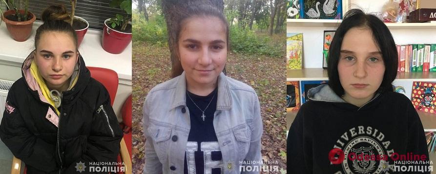 В Одесской области ищут трех юных беглянок (обновлено)