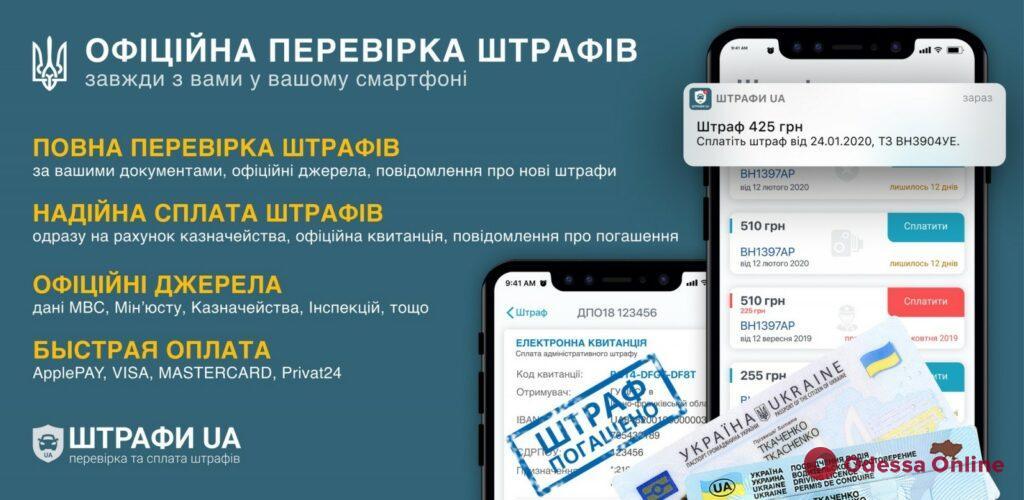 В Одессе штрафы за нарушение правил парковки теперь можно оплатить через мобильное приложение
