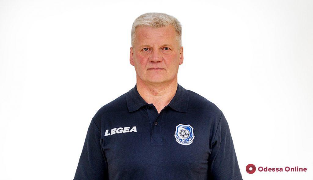 «Черноморец» представил нового главного тренера и его помощника