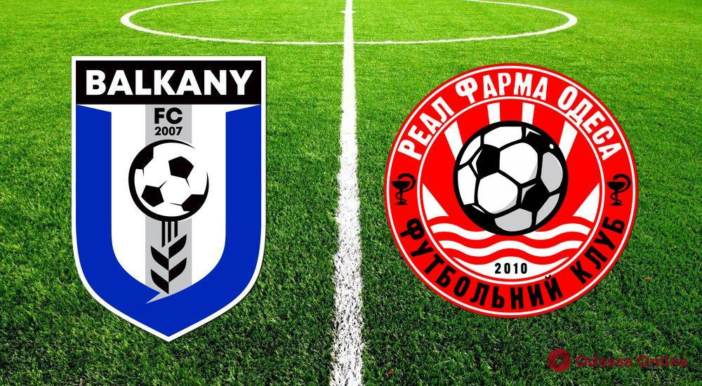 Футбол: «Балканы» и «Реал Фарма» по-разному стартовали в весенней части сезона
