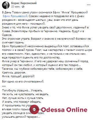 Ушел из жизни одесский поэт и прозаик Ефим Ярошевский