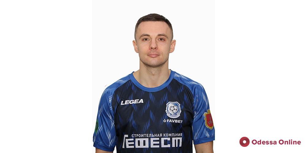 Одесский «Черноморец» подписал контракт с чемпионом Европы