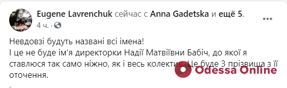 В Одесском оперном театре прокомментировали ситуацию с нападением на главного режиссера