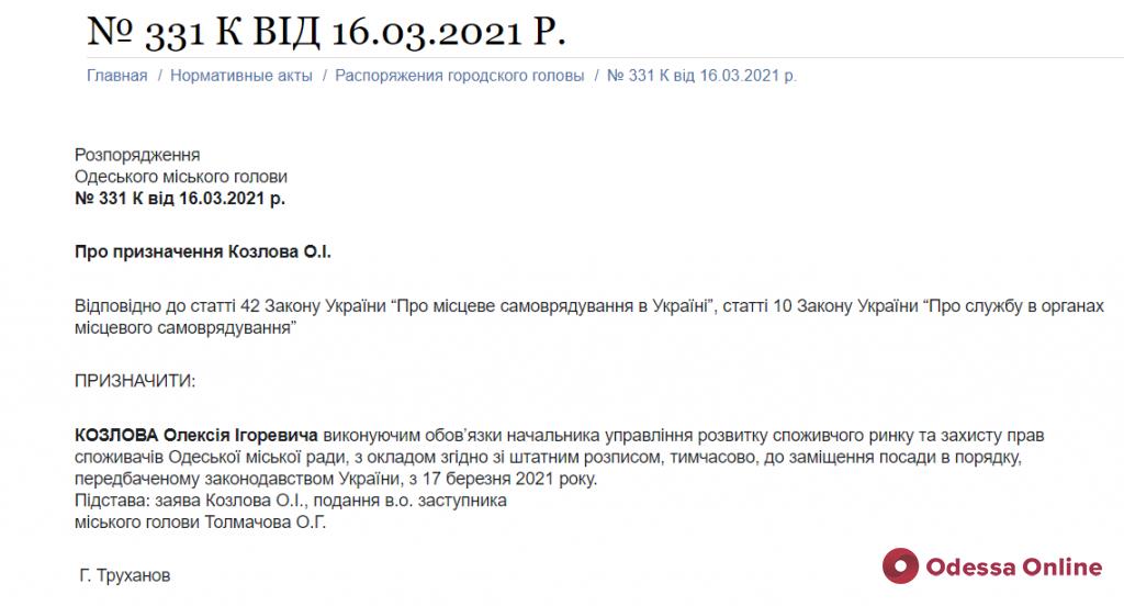 Мэр Одессы назначил и.о. начальника управления торговли