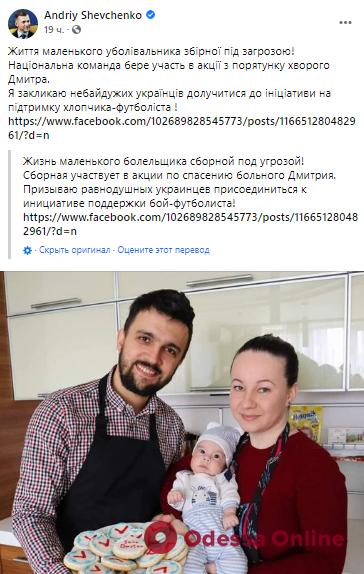 Андрей Шевченко присоединился к акции по спасению трехмесячного одессита