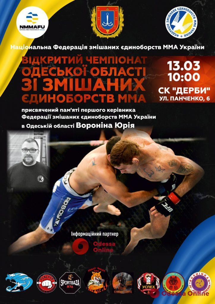 Под Одессой пройдут открытые областные соревнования по ММА и «казацкому двобою»