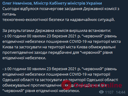 Ограничения «красной» зоны в Одесской области начнут действовать с 23 марта